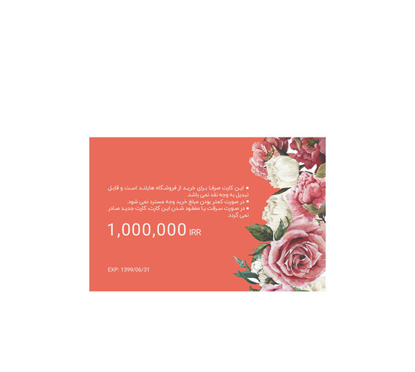 Hiland Beauty 100,000T Gift Card