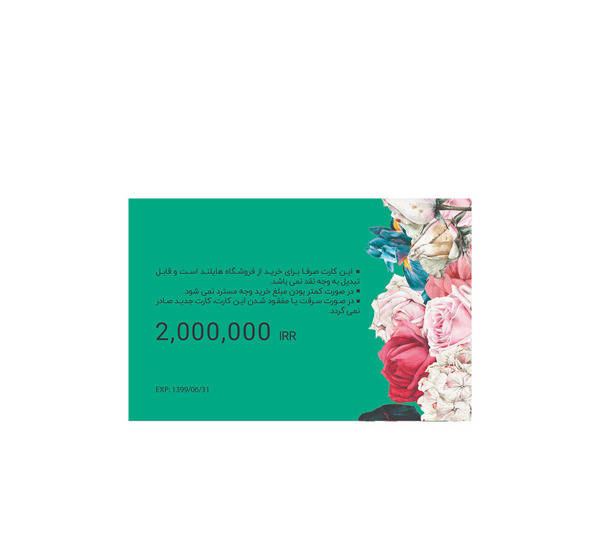 Hiland Beauty 200,000T Gift Card